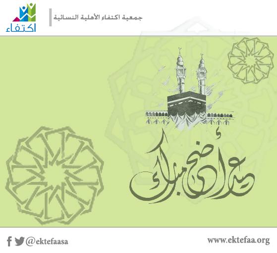 تهنئة عيد الاضحى المبارك لعام1439هـ