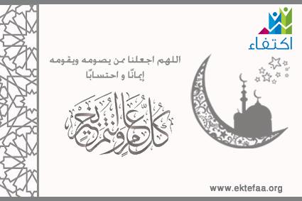 تهنئة بشهر رمضان المبارك1439هـ
