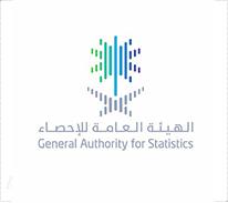 الهيئة العامة للاحصاء
